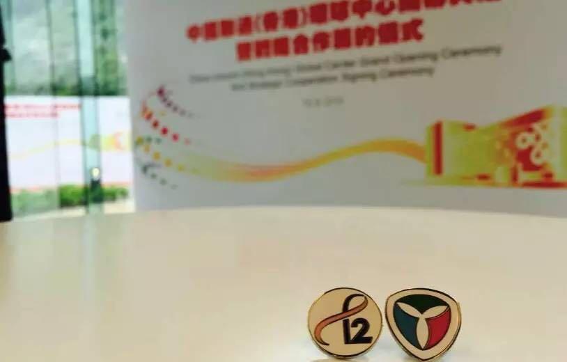 港炯!中国联通国际携手英方股份共同开启国际发展新篇章
